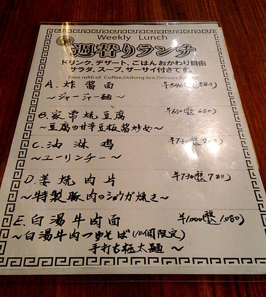 ジャージャー麺@中国茶房8(表参道ランチ)